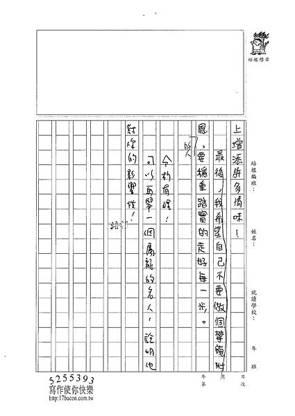 100W6309曹怡婷 (2)