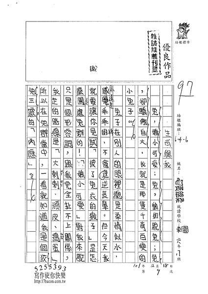 100W6309黃縕柔 (1)