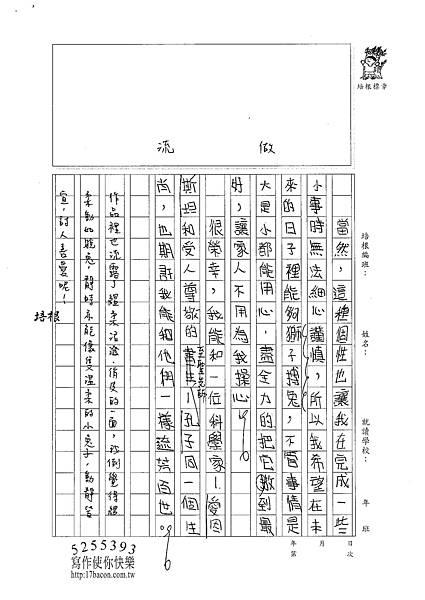 100W6309黃縕柔 (2)