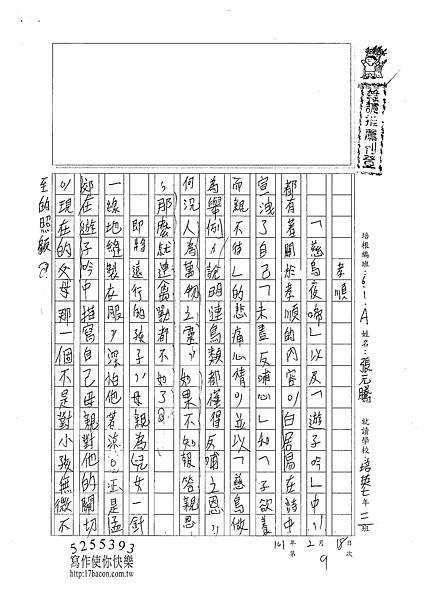 100WA309張元騰 (1)