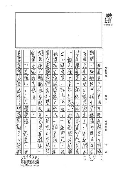 100WA309張元騰 (2)