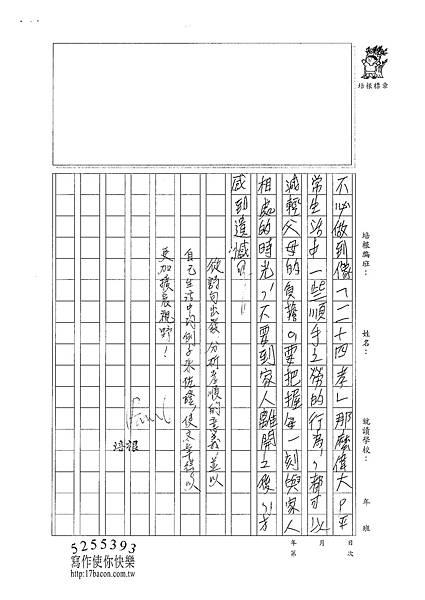100WA309張元騰 (3)
