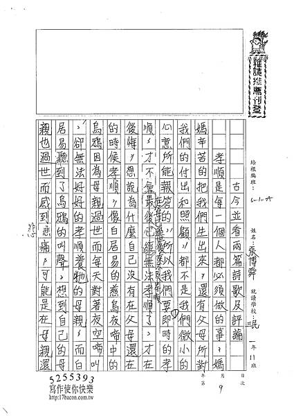 100WA309張博舜 (1)