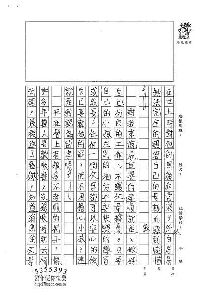 100WA309張博舜 (2)