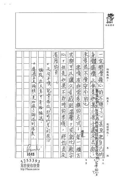 100WA309張博舜 (3)