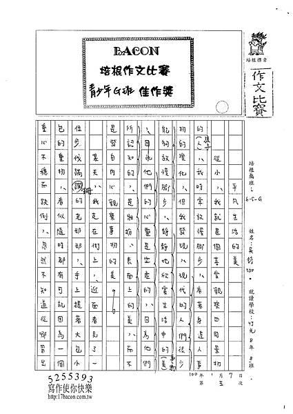 100WG308吳錞珈 (1)