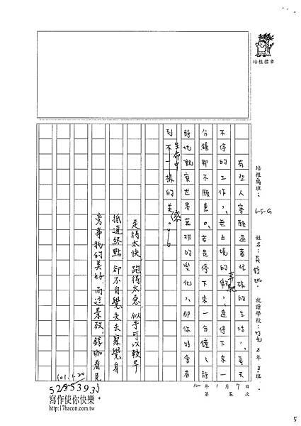 100WG308吳錞珈 (5)