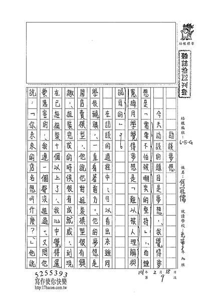 100WG309何冠儒 (1)
