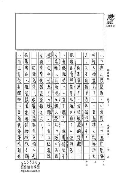 100WG309何冠儒 (2)