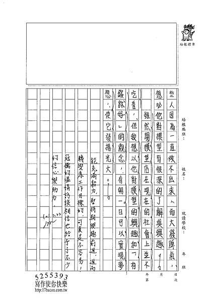 100WG309何冠儒 (3)