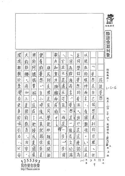 100WG309曾子芸 (1)