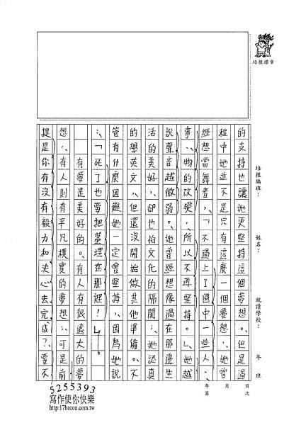 100WG309曾子芸 (2)