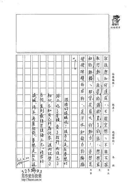 100WG309曾子芸 (4)