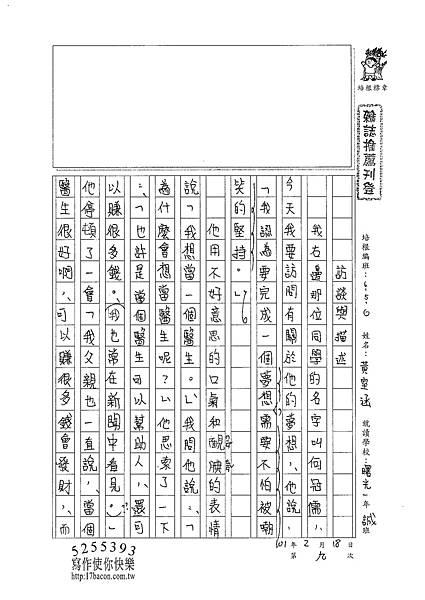 100WG309黃室涵 (1)