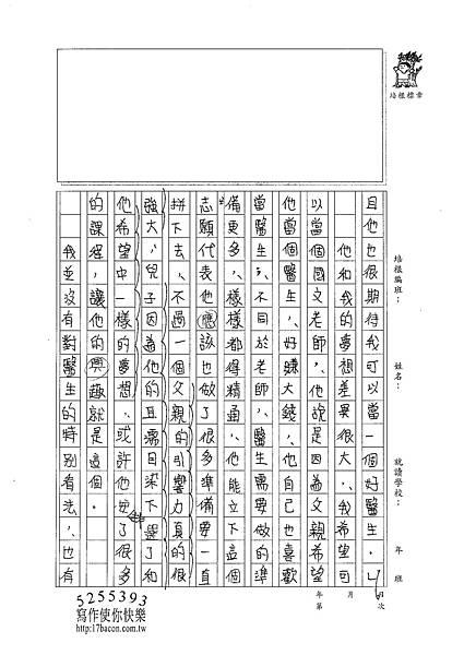 100WG309黃室涵 (2)
