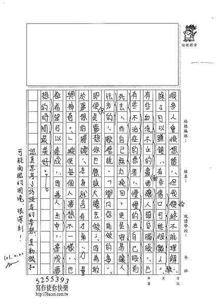 100WG309黃室涵 (3)
