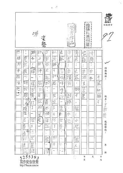 100W4310王則穎 (1)