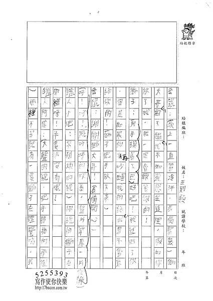 100W4310王則穎 (2)