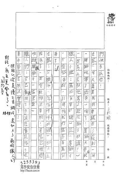 100W4310王則穎 (3)