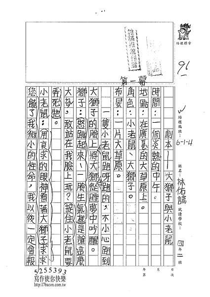 100W4310林佑諺 (1)