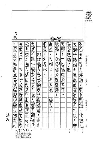 100W4310林佑諺 (2)