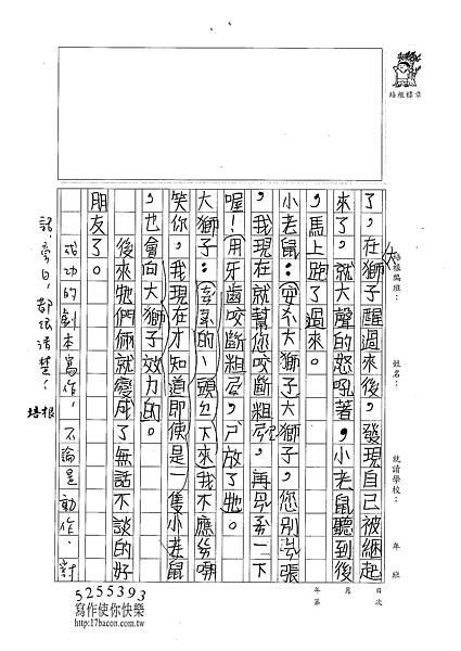 100W4310林佑諺 (3)