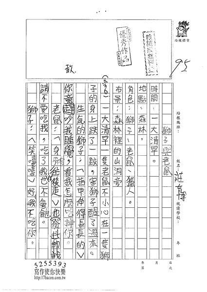 100W4310莊育博 (1)