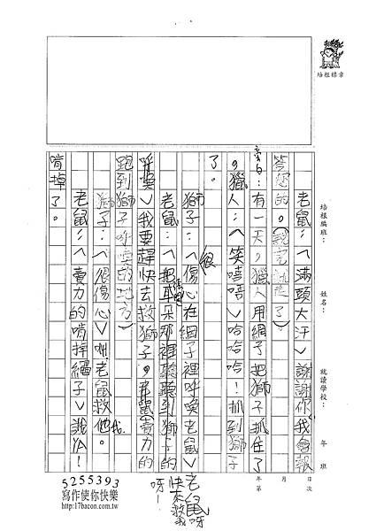100W4310莊育博 (2)