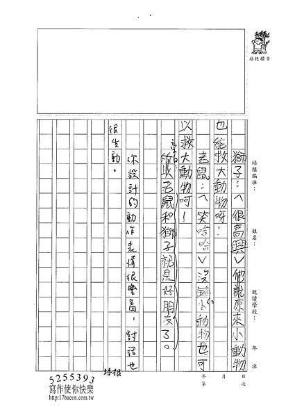100W4310莊育博 (3)
