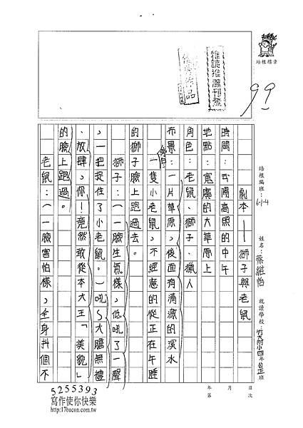 100W4310蔡維怡 (1)