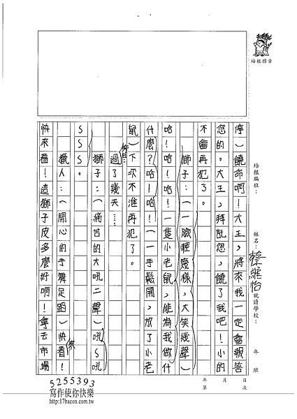 100W4310蔡維怡 (2)