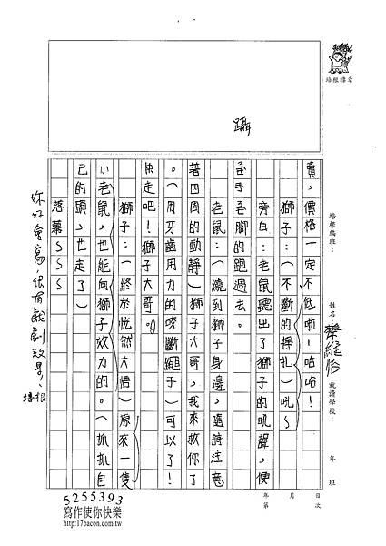 100W4310蔡維怡 (3)