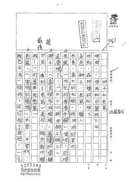 100W4310蘇逸晞 (1)