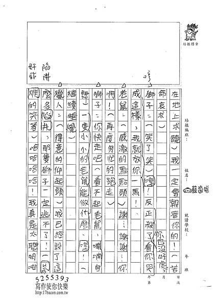 100W4310蘇逸晞 (2)