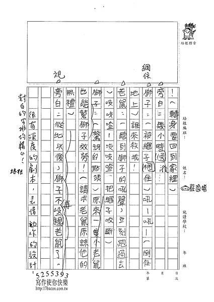 100W4310蘇逸晞 (3)