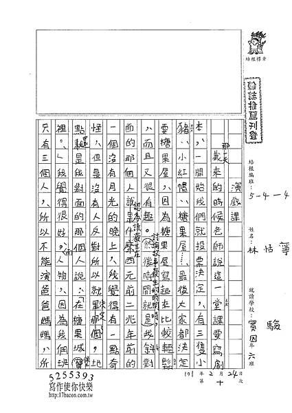100W4310林恬寧  (1)