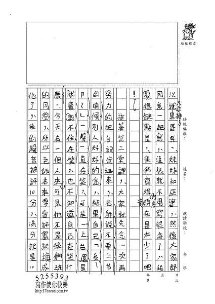 100W4310林恬寧 (2)