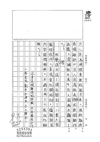 100W4310林恬寧 (3)