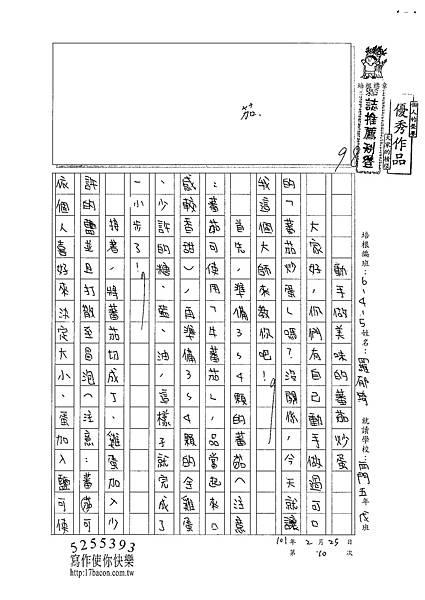 100W5310羅郁琦 (1)