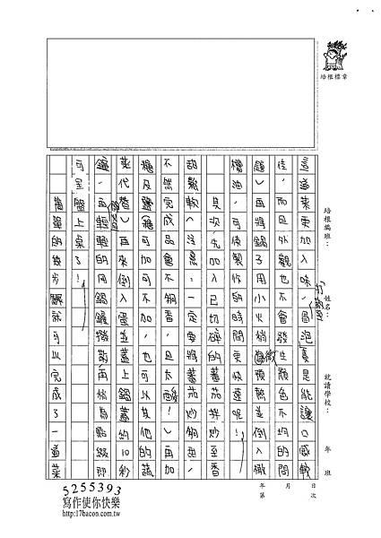 100W5310羅郁琦 (2)