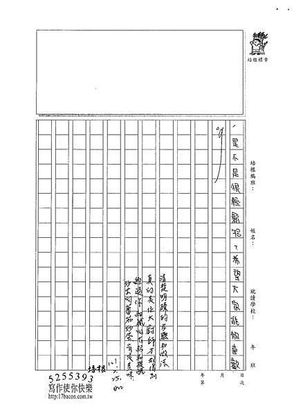 100W5310羅郁琦 (3)