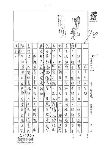 100W6310廖倩愉 (1)