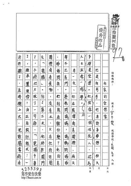 100W6310官予雯 (1)
