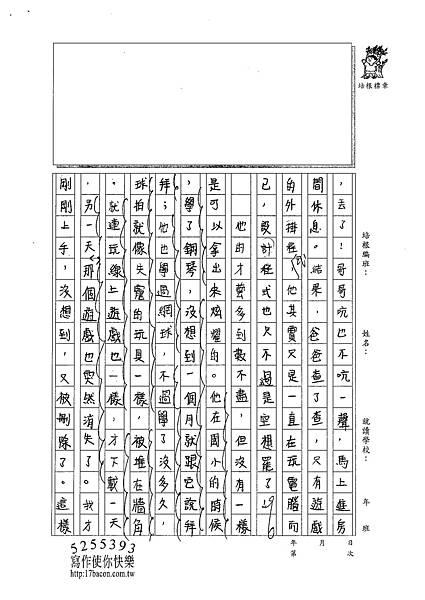 100W6310官予雯 (2)