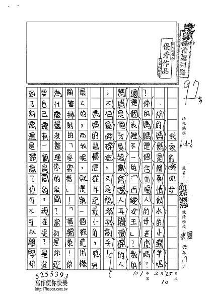100W6310黃縕柔 (1)