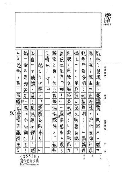100W6310黃縕柔 (2)