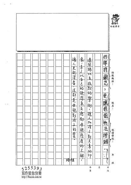 100W6310黃縕柔 (4)