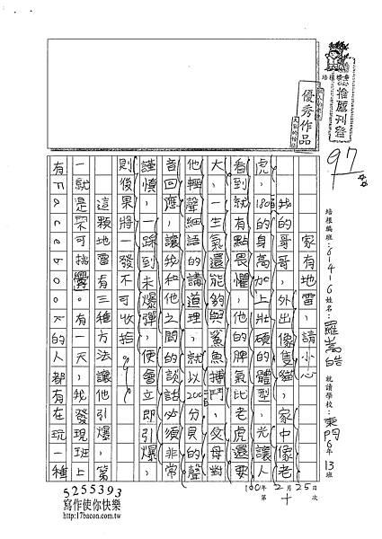 100W6310羅嵩皓 (1)