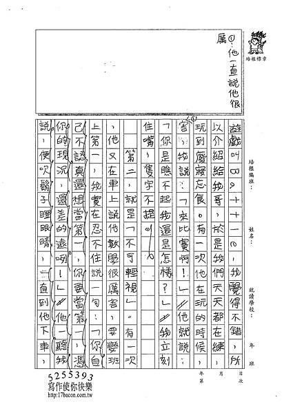 100W6310羅嵩皓 (2)