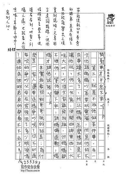 100W6310羅嵩皓 (3)